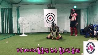 부산DY베이스볼클럽 포수 훈련