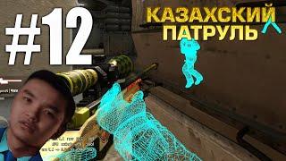 КАЗАХСКИЙ ПАТРУЛЬ - ЛОВИМ ЧИТЕРОВ В CS GO #12