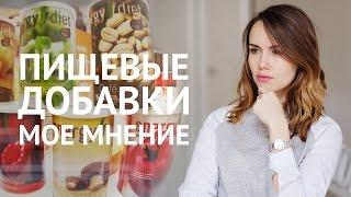 Пищевые добавки и спортивное питание. Мое мнение.(Мой проект по похудению: http://rybakovakurs.com/reel/ Мой блог: http://tanyarybakova.com Мой инстаграм: http://instagram.com/tanya_rybakova/ Мой..., 2016-04-18T05:00:00.000Z)