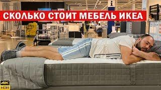 Купить мебель ИКЕА / Выбираем мебель в новый дом / Сколько стоит мебель в США / Покупки ИКЕА | IKEA