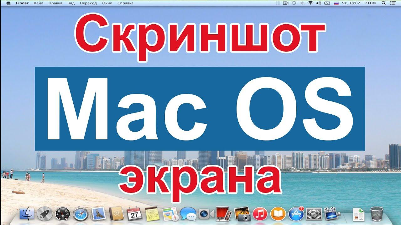 Mac OS X: Как сделать скриншот (screenshot) - снимок экрана?