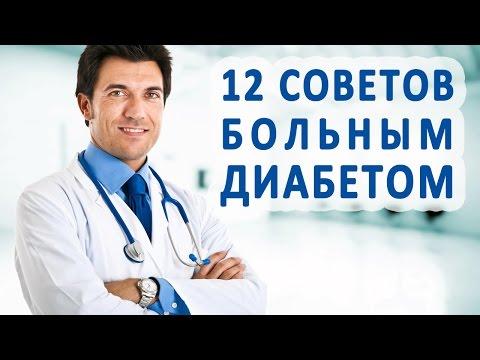 12 советов, как избежать осложнений при диабете