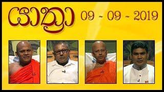 YATHRA - යාත්රා | 09 - 09 - 2019 | SIYATHA TV Thumbnail