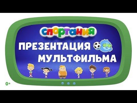Мультфильм Спортания | Спорт, ЗОЖ, Гигиена, Зарядка, Правильное питание, здоровый образ жизни детей