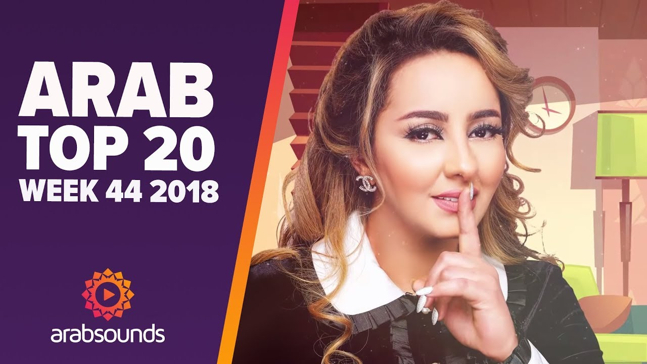 Top 20 Arabic Songs Week 44 2018 Zina Daoudia Kader