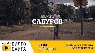 Кана Бейсекеев Просто Сабуров о stand up, провинции и GGG - Лучшее YouTube видео 2018