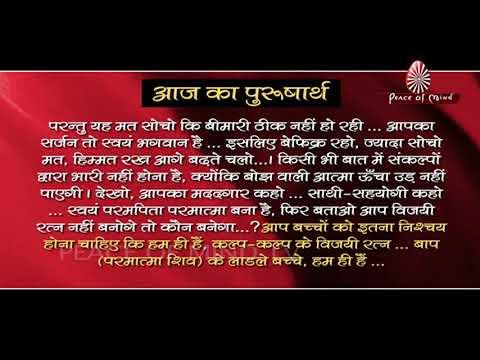 Aaj Ka Purusharth 17-11-2018 | Peace Of Mind TV