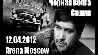"""12.04.2013. Arena Moscow. Сплин. """"Черная волга"""""""