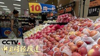 《中国财经报道》农业农村部:水果价格有望下行 猪肉价格上涨压力大 20190626 15:00 | CCTV财经