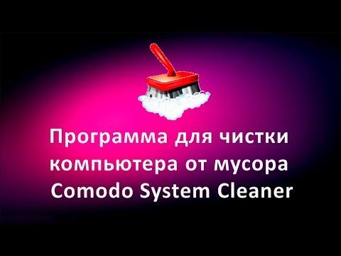 Программа для чистки компьютера от мусора Comodo System Cleaner