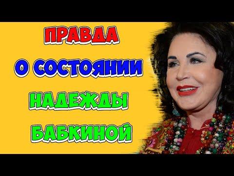 Коронавирус/Надежда Бабкина в коме/Правда о состоянии Надежды Бабкиной