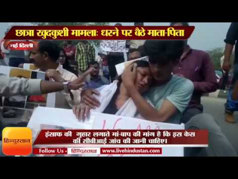 Girl Commited suicide in Ahlcon Public School parents protest Demand for CBI Inquiry
