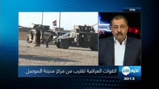 أخبار عربية - القوات العراقية تقترب من مركز مدينة الموصل