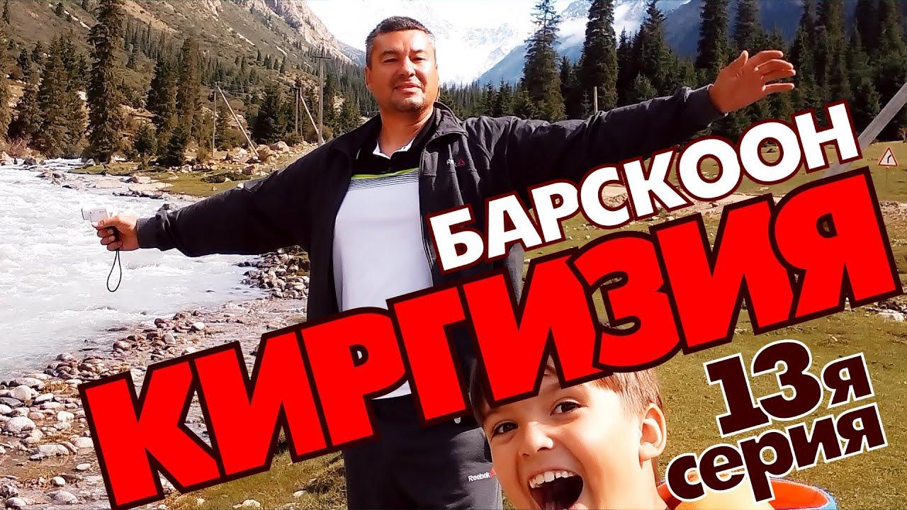Из Сказки вообще в Сказку ! 2019 Киргизия (сериал)