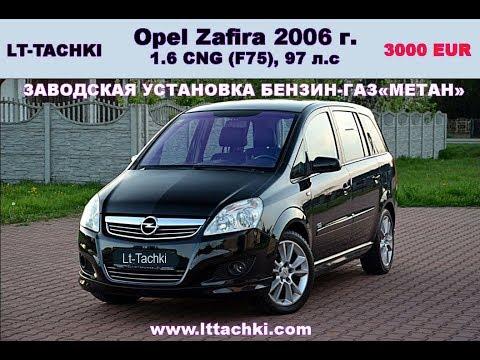 Opel Zafira 16 Cng F75 2006 97 Youtube