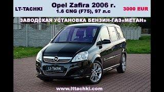 ОБЗОР  OPEL ZAFIRA 1.6 CNG (F75), 2006 г.в., 97 л.с. БЕНЗИН-ГАЗ