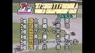 '87 SUGOTTフォーミュラ世界選手権 その1