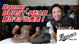 【ガンミカ】Danner BURST-HEAD別注モデル発表!
