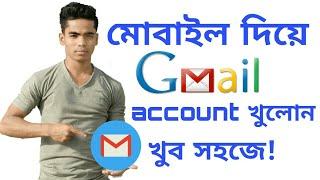 G-mail-Konto খুলোন খুব সহজে।Wie erstellen gmail-Konto 2019.Tech-Wörterbuch