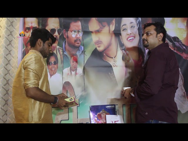 Bhojpuri Film ''माटी हमार माई'' भोजपुरी फिल्म महुर्त KK Goswami, Gaurav Jha, Rinku Singh