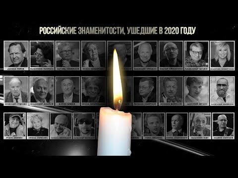 ЗНАМЕНИТОСТИ, УШЕДШИЕ В 2020 ГОДУ. ИТОГИ ГОДА 2020 - Видео онлайн