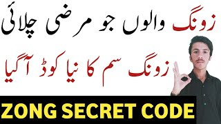 ZONG free internet new code 2018 | how to get unlimited free sms mins mb on zong