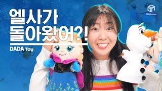 [다다토이] 엘사가 돌아온다고?! 겨울왕국 장난감 모음