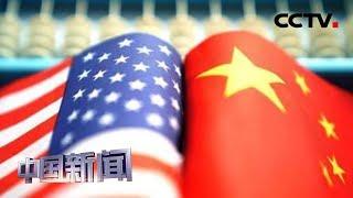[中国新闻] 中美经贸摩擦·媒体聚焦 美媒:美国正在丧失全球视野 | CCTV中文国际