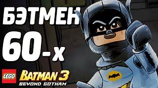 LEGO Batman 3: Beyond Gotham Прохождение - БЭТМЕН 60-х