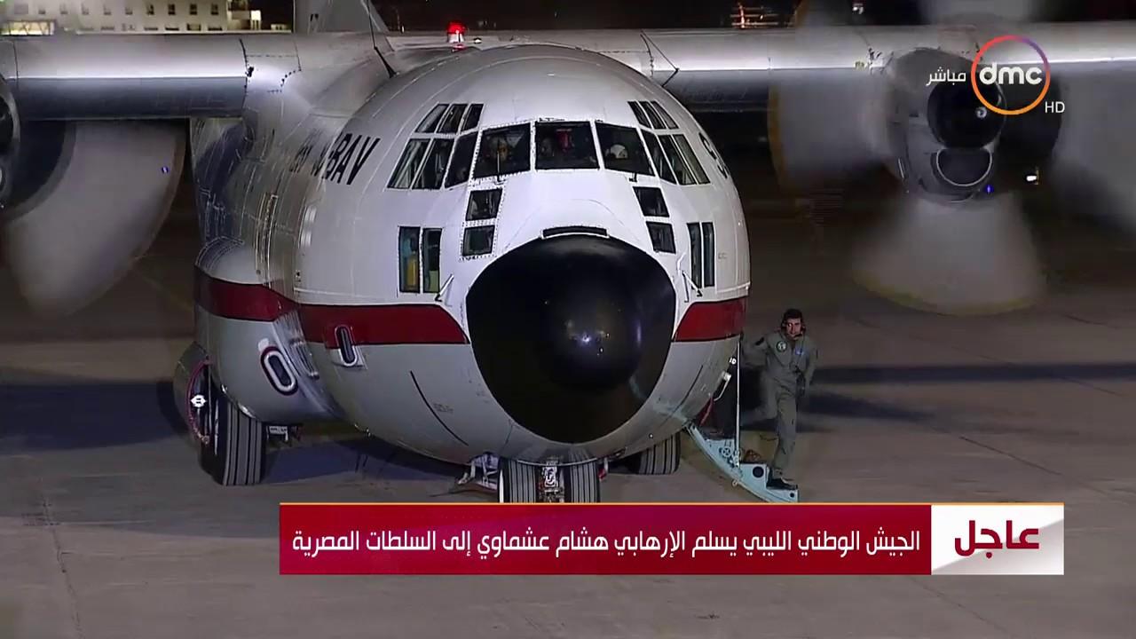 لحظة وصول الإرهابي هشام عشماوي للأراضي المصرية بعد تسليمه من الجيش الوطني الليبي إلى السلطات المصرية
