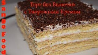 Торт Без Выпечки /Ленивый /Очень Простой Рецепт /Торт из Печенья /Очень Вкусный!