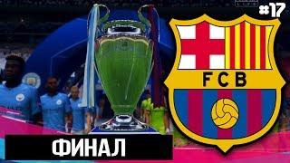 видео: FIFA 19 - КАРЬЕРА ТРЕНЕРА ЗА БАРСЕЛОНУ [#17] | ФИНАЛ ! / ФИНАЛ ЛЧ