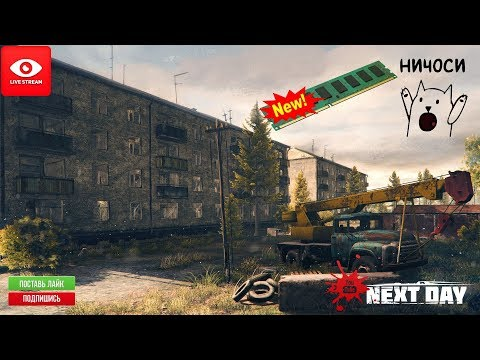 Next Day Survival. Возвращение в игру. Смотрим изменение! 18+