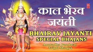 Kaal Bhairav Jayanti 2017 Special Bhajans I ANURADHA PAUDWAL, TRIPTI SHAQYA I Audio Songs Juke Box