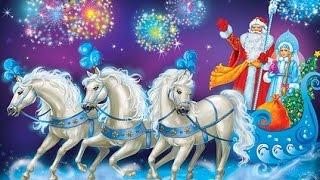 Три белых коня ❆ Лучшие НОВОГОДНИЕ ПЕСНИ