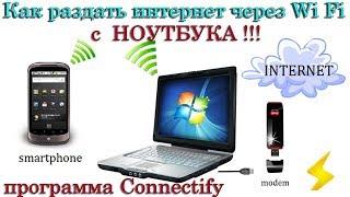 Как раздать wifi с пк или ноутбука без роутера