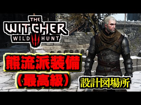 【The Witcher 3】熊流派 最高級 ウィッチャー装備 設計図の場所 /トレジャーハント , Mastercrafted Ursine Gear Set