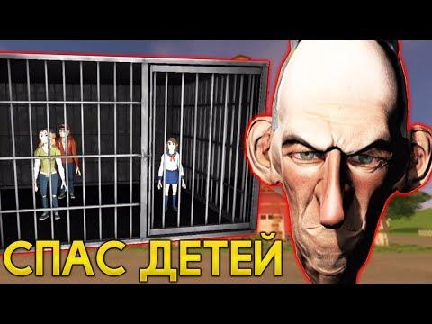 СПАС ДЕТЕЙ ИЗ ПОДВАЛА от ЗЛОГО СОСЕДА! - Scary Clown Man Neighbor Gameplay