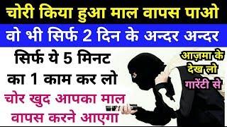 Powerful - Chori kiya hua maal wapas Pane ka Amal in hindi || G.S World