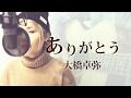 【227】ありがとう / 大橋卓弥 covered by SKYzART