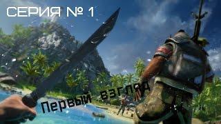 Far Cry 3   первый взгляд серия № 1