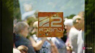 """#ახალიკვირა """"რუსთავი 2""""-ის ისტორია"""