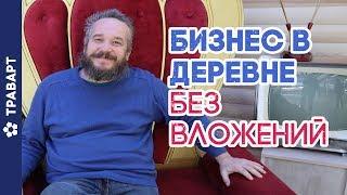 Бизнес в деревне без вложений Бизнес село идея ТРАВАРТ travart.ru