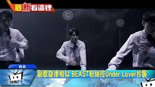 20170418中天新聞 Under Lover發新歌 卻遭爆抄襲韓團
