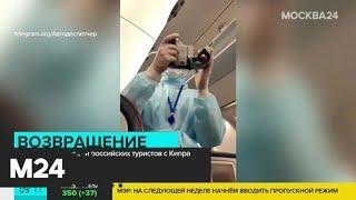 Спецрейсы вывезли российских туристов с Кипра и Таиланда - Москва 24