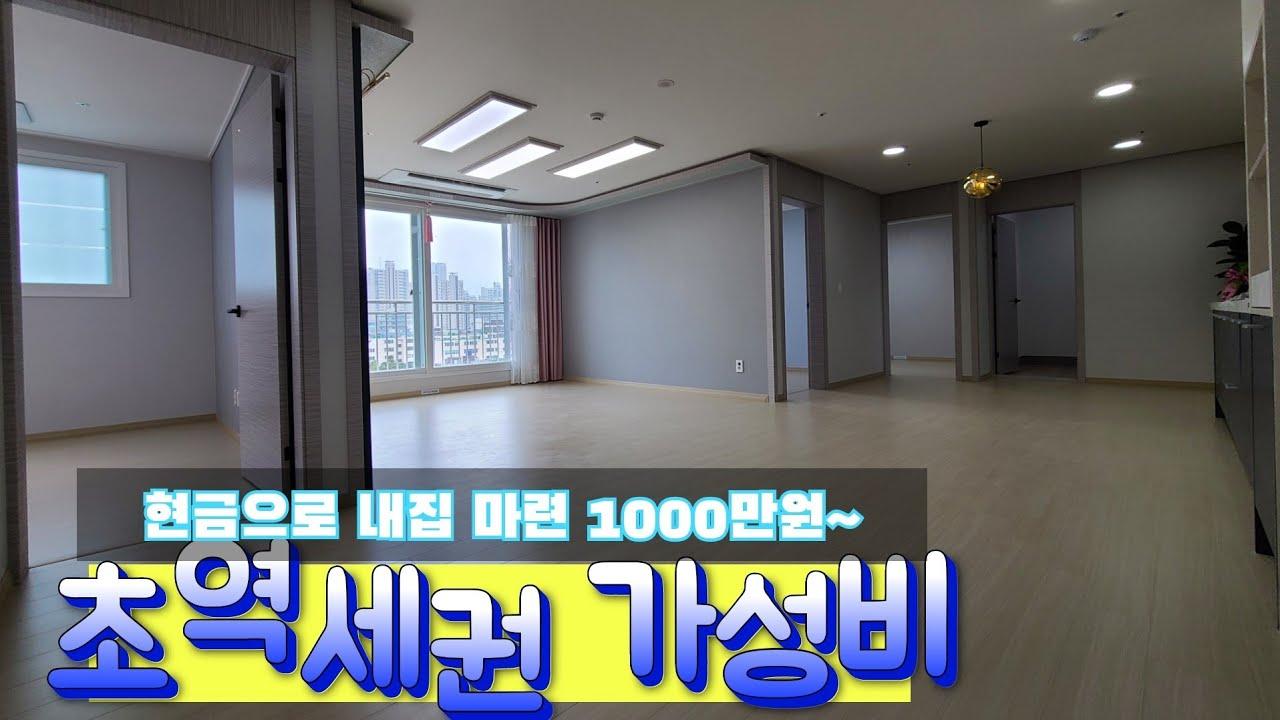 인천 남구동 간석오거리 신축빌라 가성비 좋은집 대출잘나오고 실입주금1000만원으로 내집마련 간석동 빌라매매 전세 월세 보증금으로 이사계획