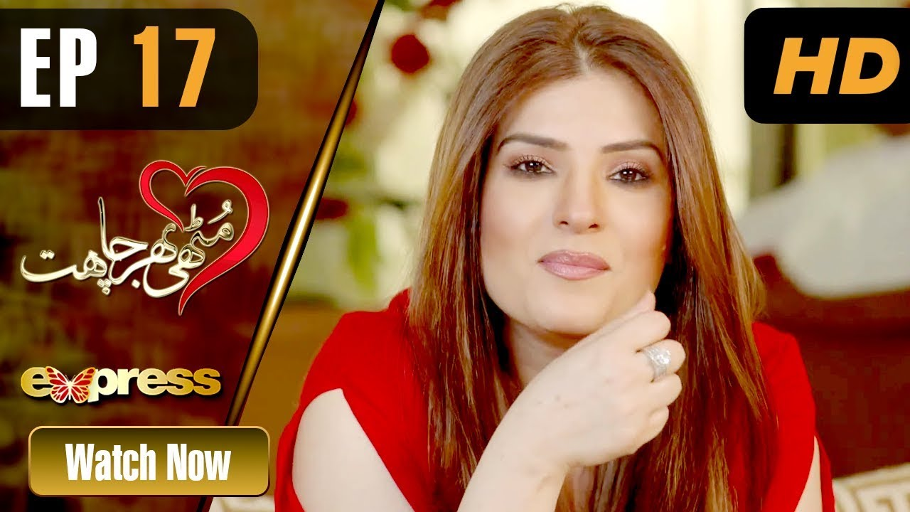 Muthi Bhar Chahat - Episode 17 Express TV Jul 16, 2019