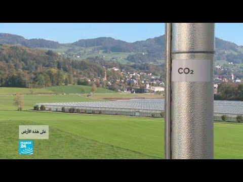 سويسرا: آلة جديدة تحد من الاحتباس الحراراي عن طريق تحزين ثاني أكسيد الكربون!  - 11:54-2019 / 8 / 9