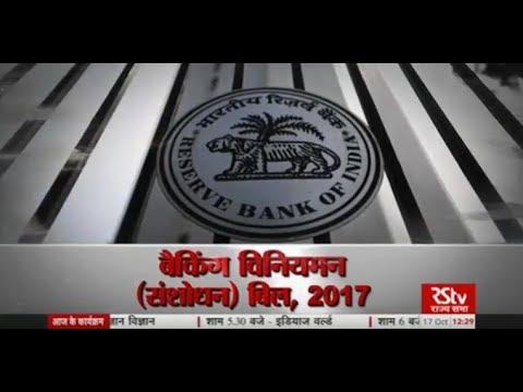 Sansad Samvad - Bill Banking Regulation (Amendment) Bill, 2017 ( EP 2)