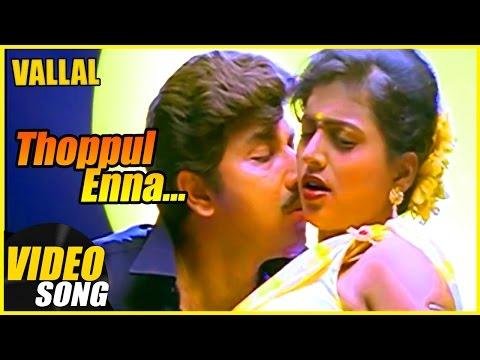 Thoppul Enna Video Song | Vallal Tamil Movie | Sathyaraj | Roja | Meena | Deva | Music Master